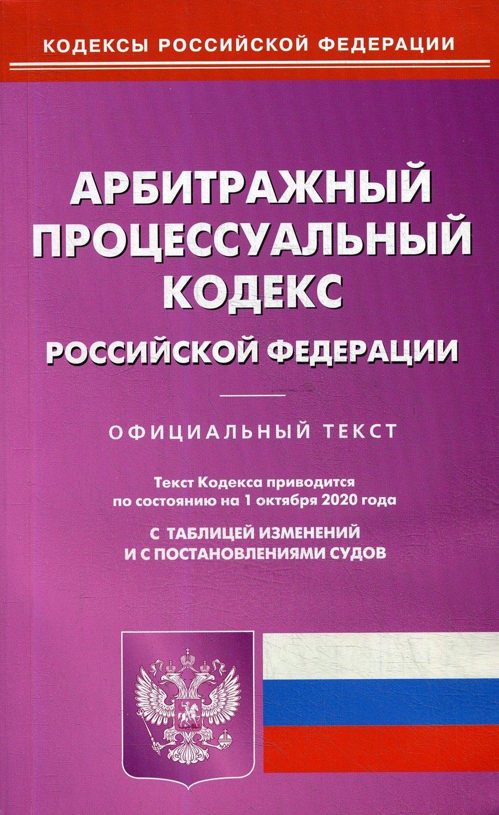 АПК РФ (по сост. на 01.10.2020 г.)