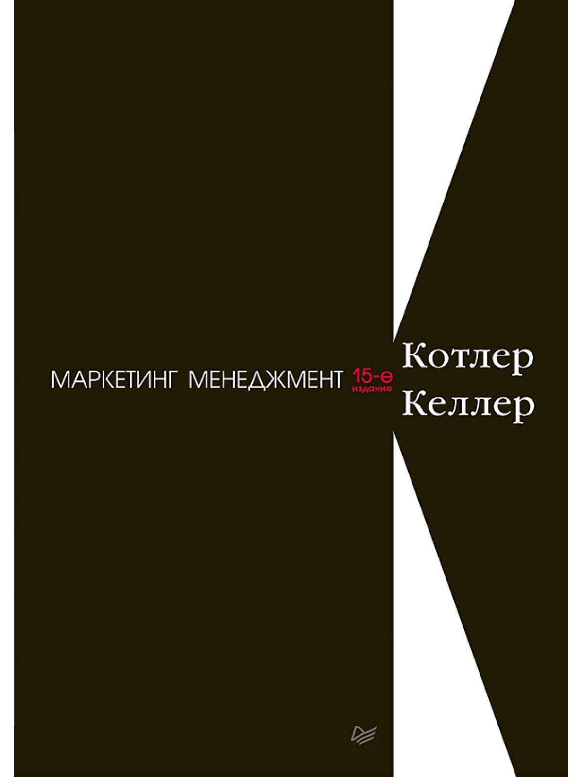Котлер Филип Маркетинг менеджмент. 15-е изд. филип котлер маркетинг менеджмент