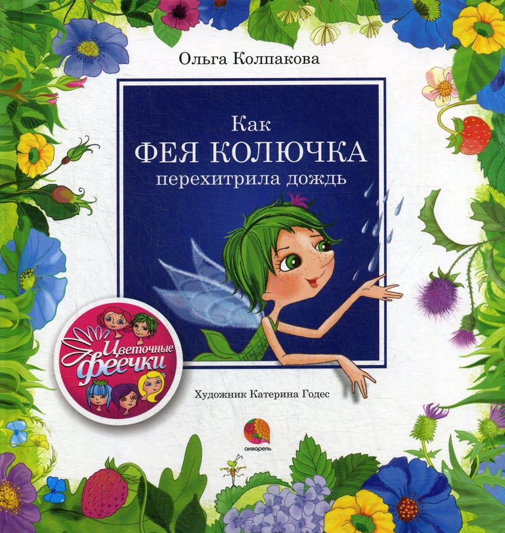 Как фея Колючка перехитрила дождь: рассказы ( Колпакова Ольга  )