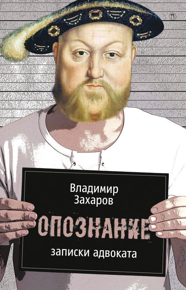 Опознание: Записки адвоката. Захаров В.Г.
