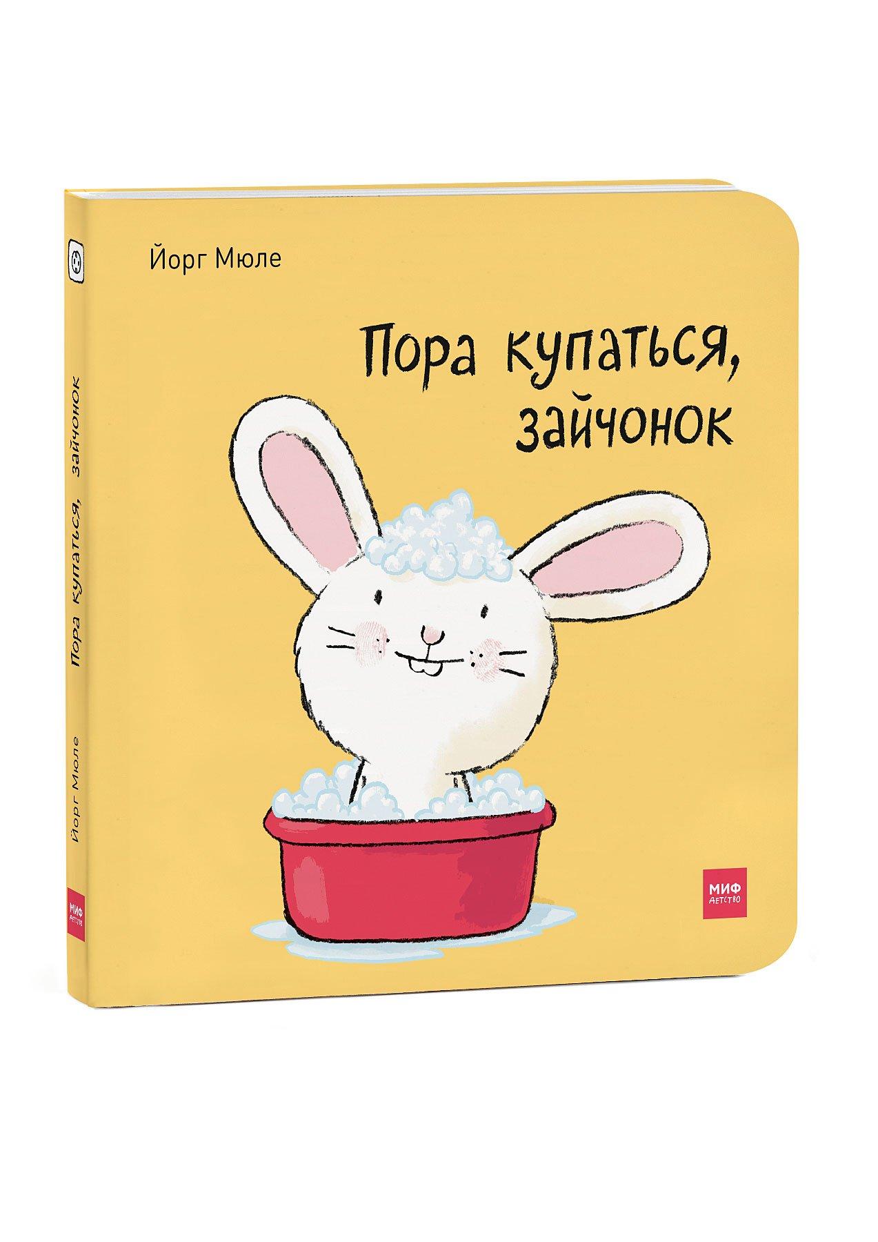Йорг Мюле Пора купаться, зайчонок!