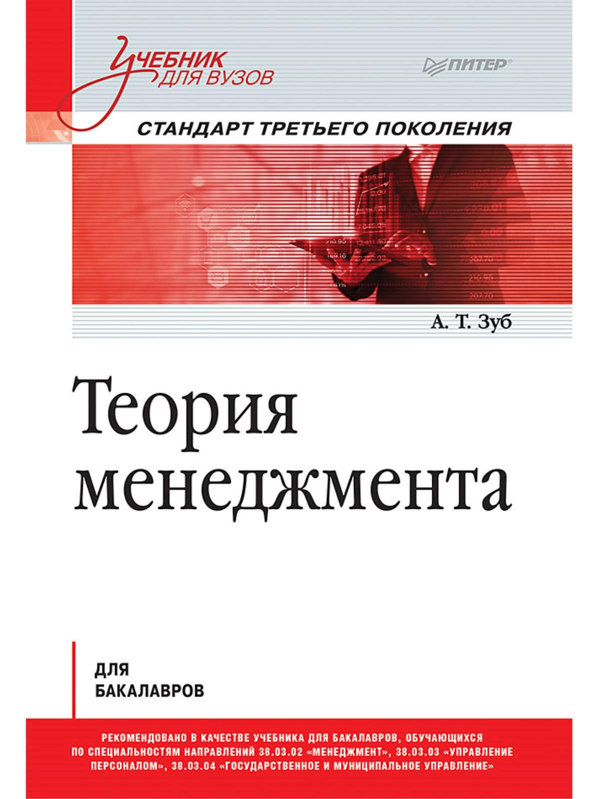 Теория менеджмента. Учебник для бакалавров ( Зуб А. Т.  )