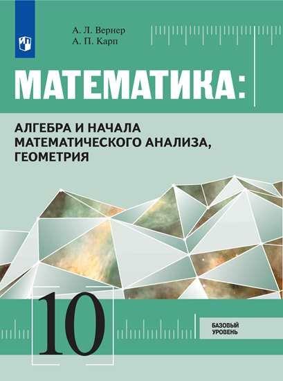 Вернер. Математика: Алгебра и начала математического анализа, геометрия 10 класс Базовый уровень. Учебник. ( Вернер Алексей Леонидович, Карп А. П.  )