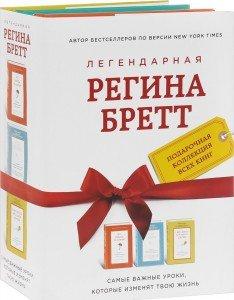 Бретт Регина Регина Бретт. Лучшее (комплект из 3х книг) стюарт бретт 300 подъёмов корпуса через 7 недель