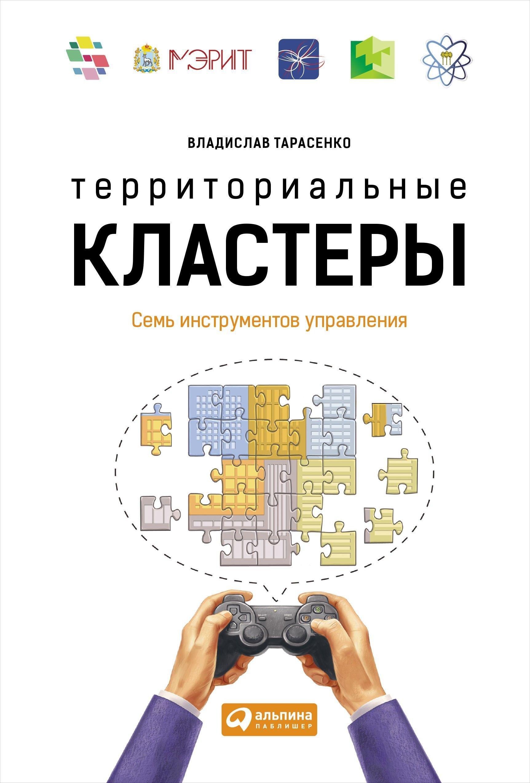 Тарасенко В. Территориальные кластеры: Семь инструментов управления