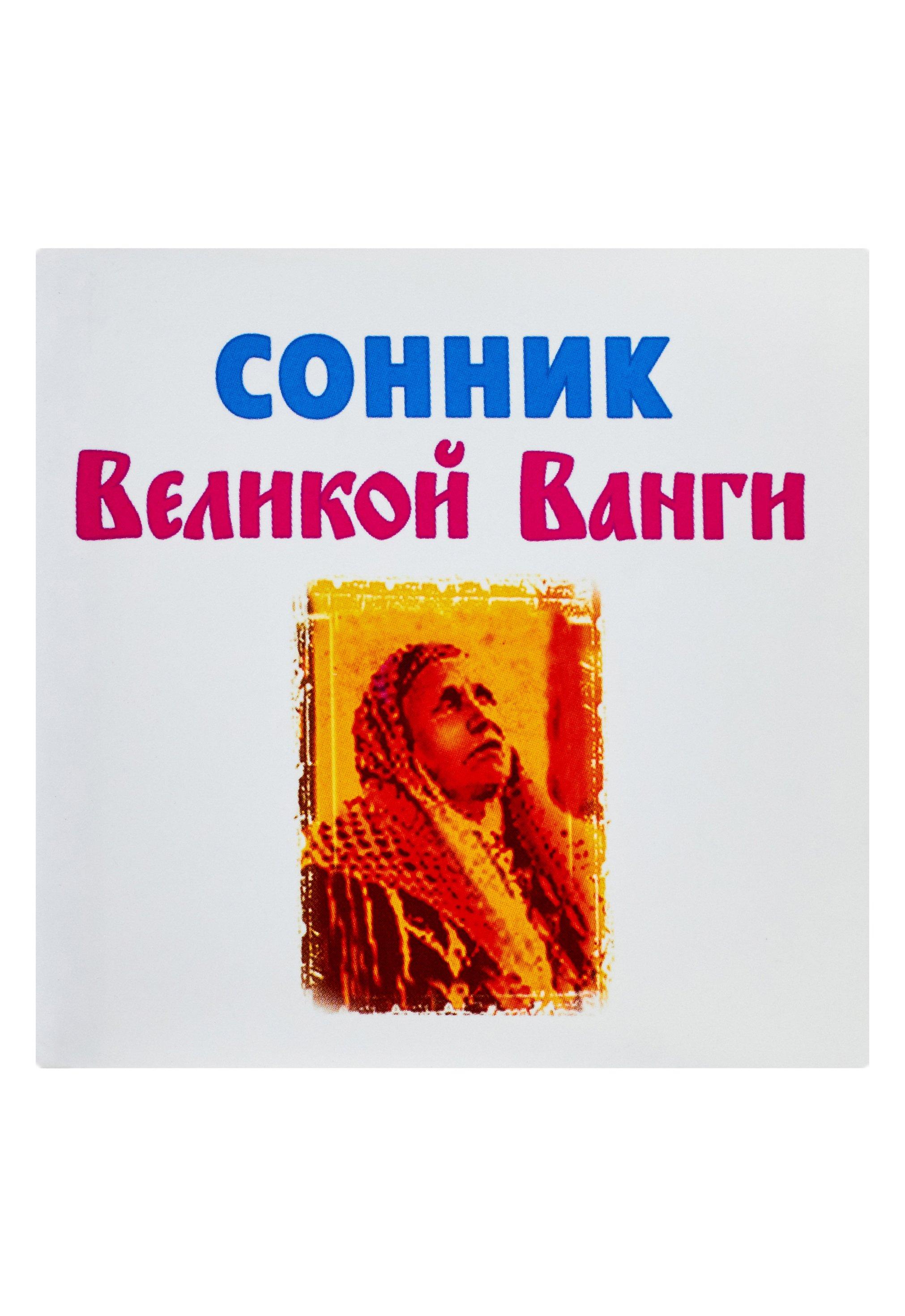 Гурьянова Лилия Станиславовна Сонник великой Ванги