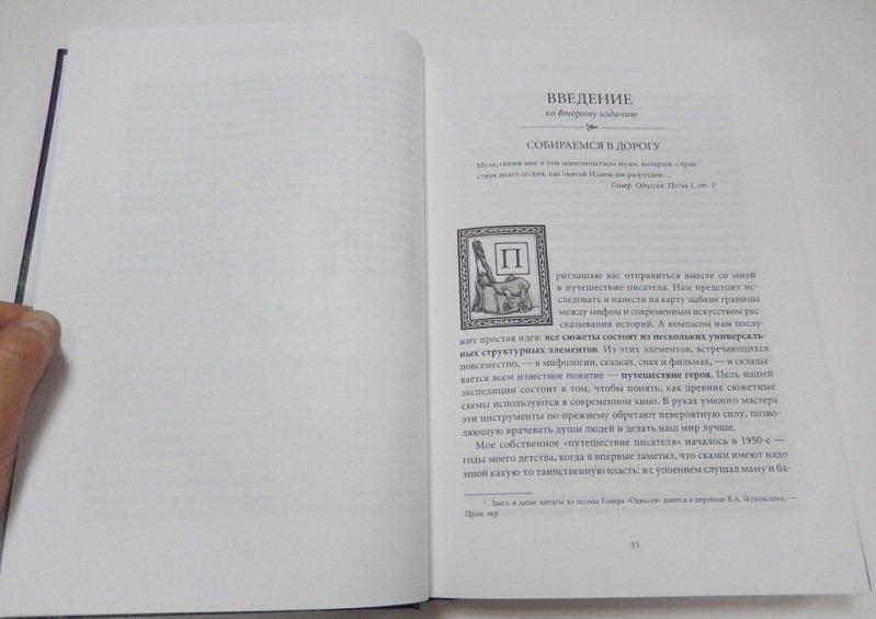 Путешествие писателя: Мифологические структуры в литературе и кино ( Воглер Кристофер  )