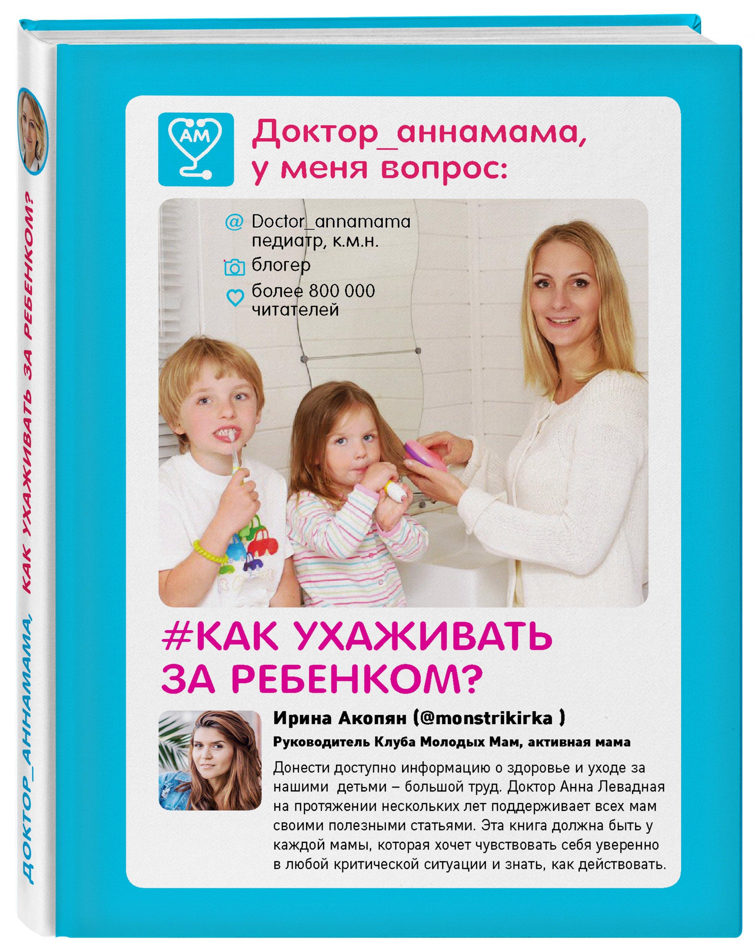 Левадная Анна Викторовна Доктор аннамама, у меня вопрос: как ухаживать за ребенком? левадная а доктор аннамама у меня вопрос как ухаживать за ребенком