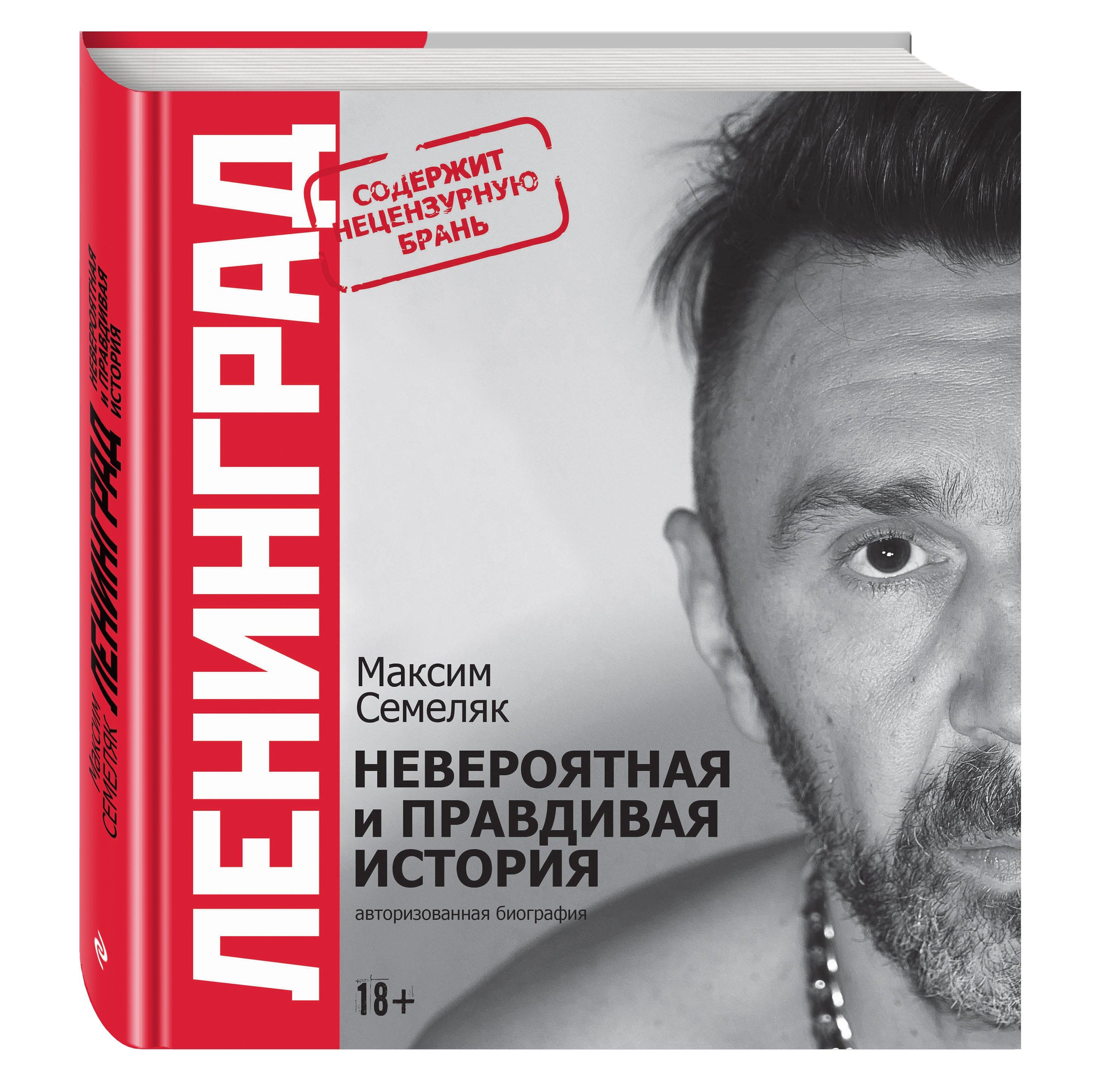 Семеляк Максим Анатольевич Ленинград. Невероятная и правдивая история группы