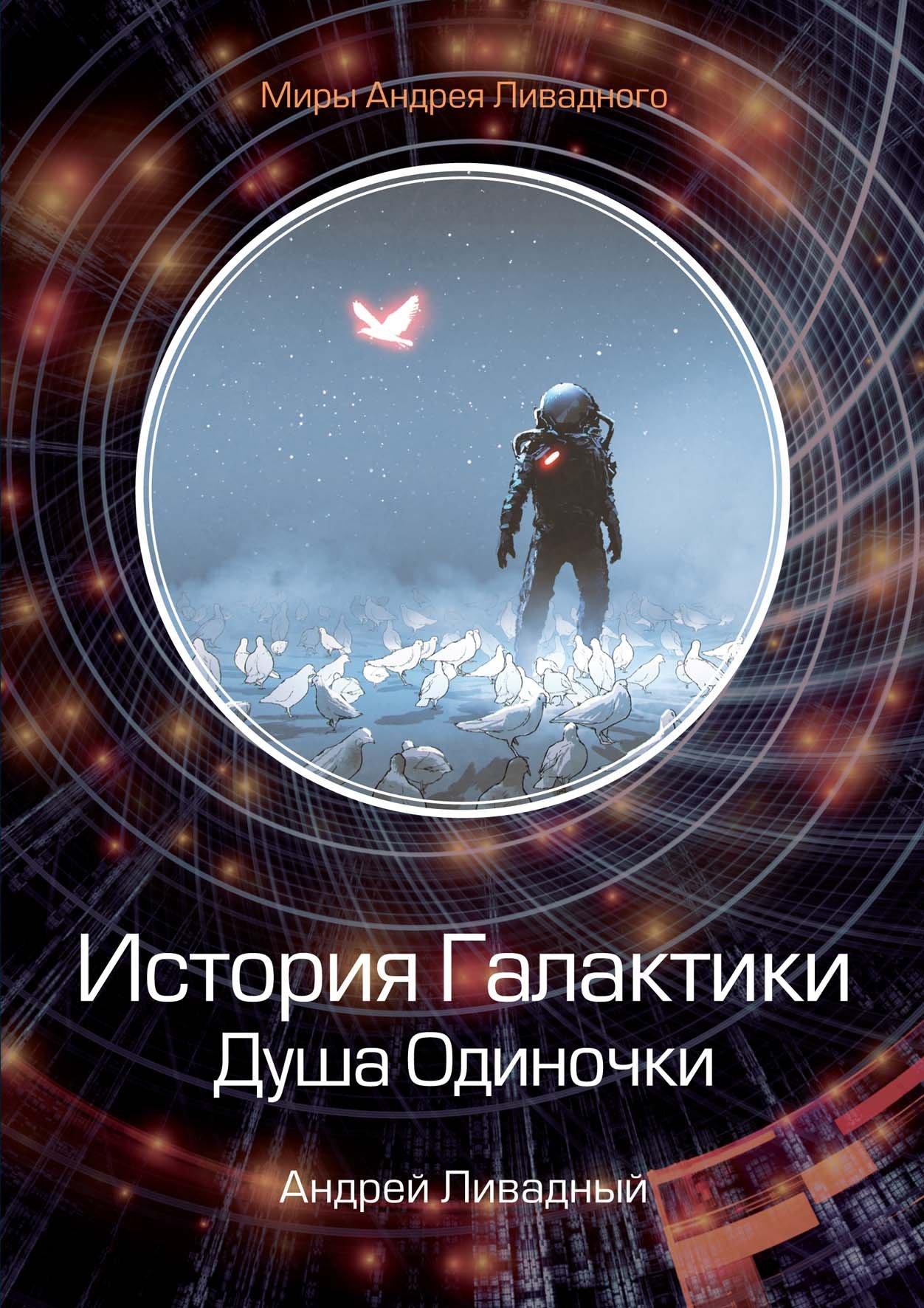 Ливадный Андрей Львович История Галактики. Душа Одиночки
