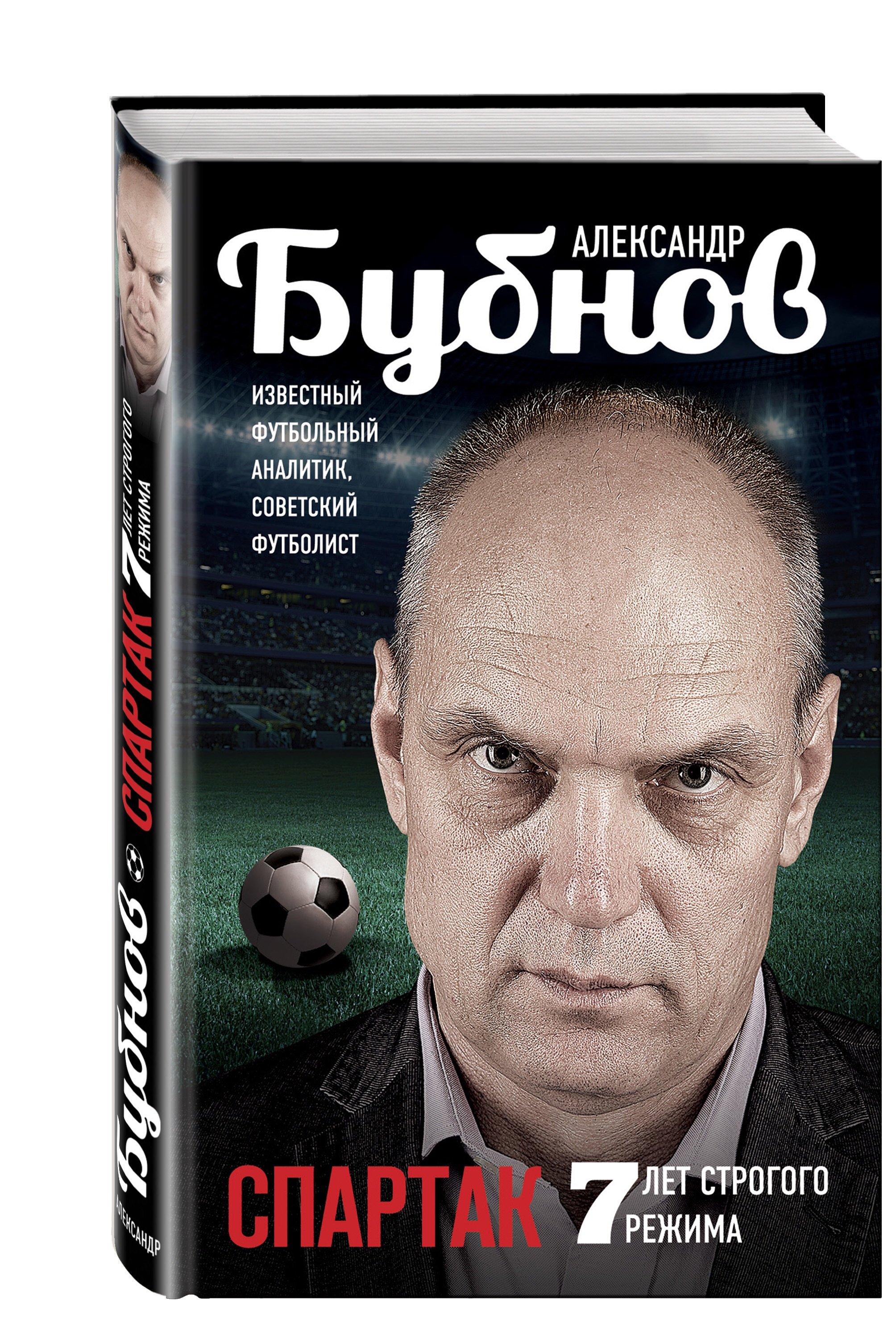 Александр Бубнов Спартак: 7 лет строгого режима