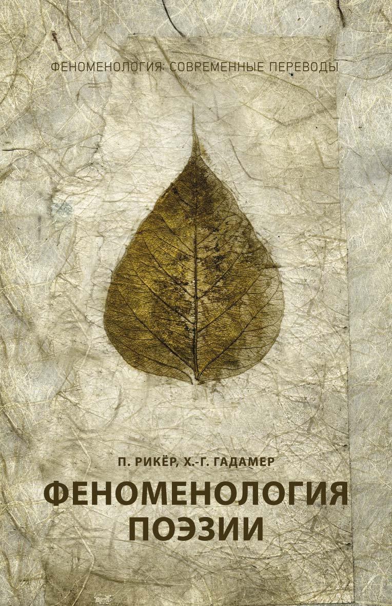 Феноменология поэзии. Ч. 3
