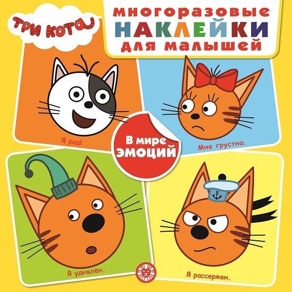 Фото - Три Кота. В мире эмоций. Развивающая книжка с многоразовыми наклейками для малышей. МНК 2004 дружные мопсы учим цвета развивающая книжка с многоразовыми наклейками для малышей мнк 2002