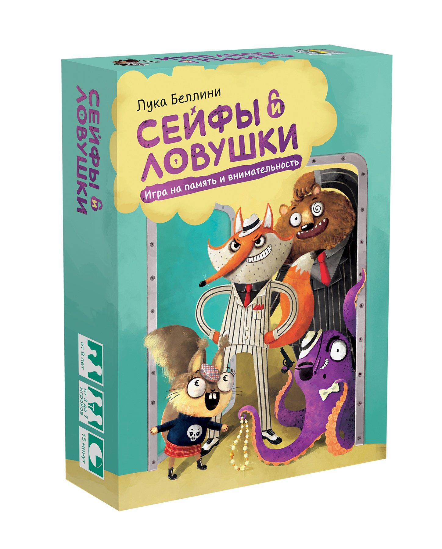 Беллини Лука Настольная игра «Сейфы и ловушки»