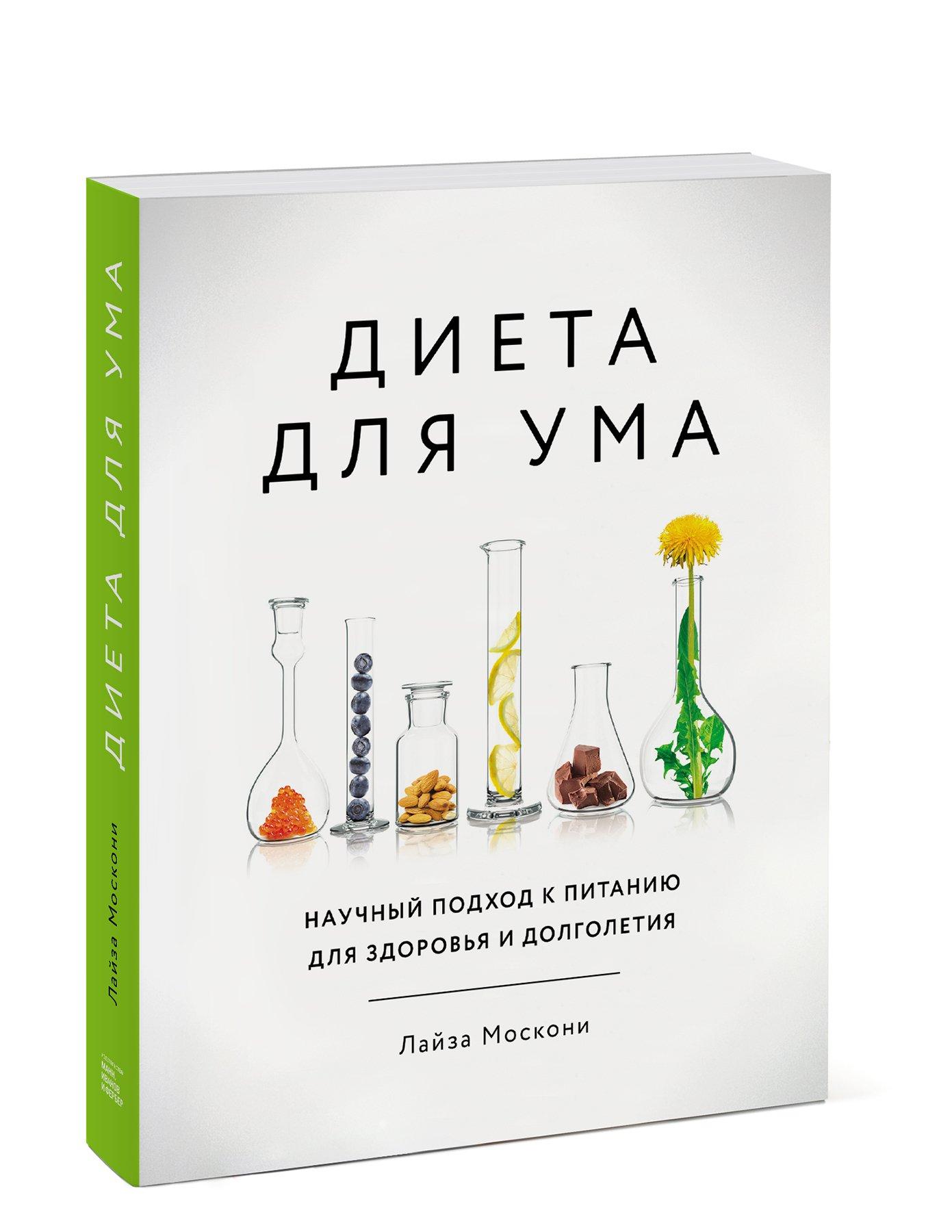 Лайза Москони Диета для ума. Научный подход к питанию для здоровья и долголетия москони л диета для ума научный подход к питанию для здоровья и долголетия