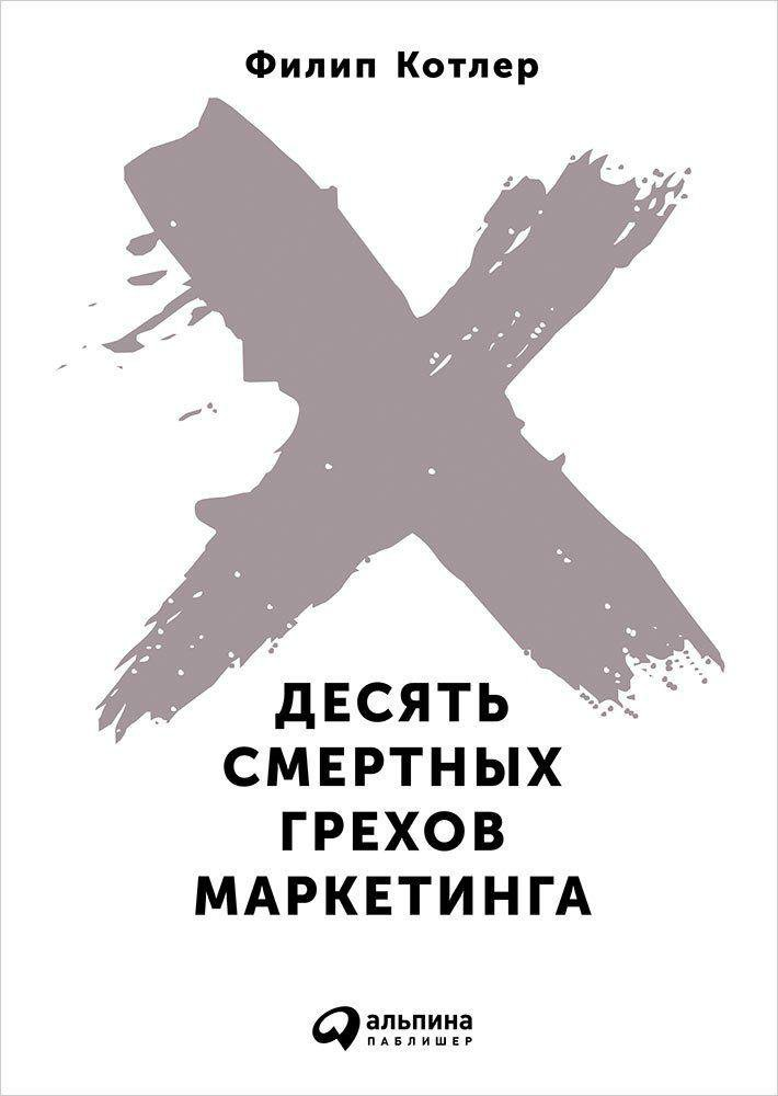 Котлер Филип Десять смертных грехов маркетинга