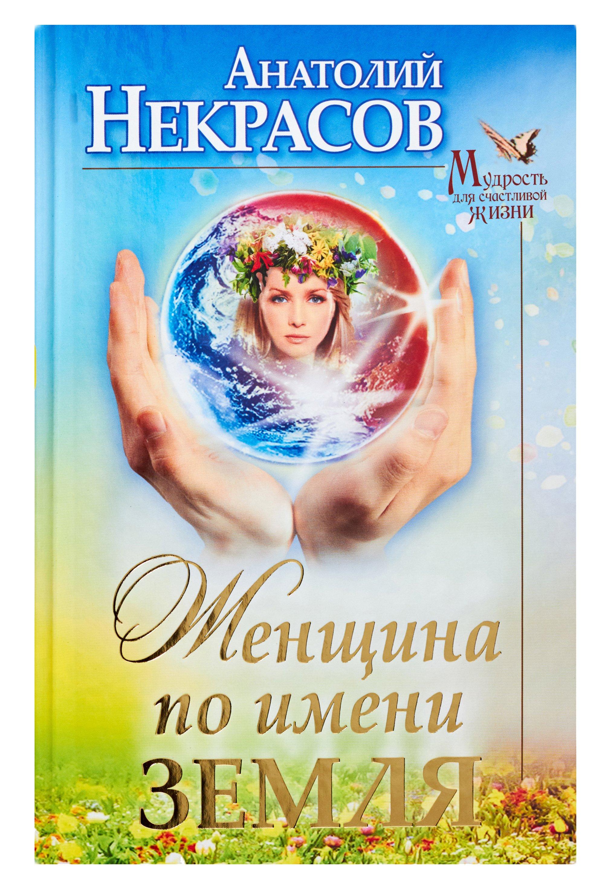 Некрасов Анатолий Александрович Женщина по имени Земля