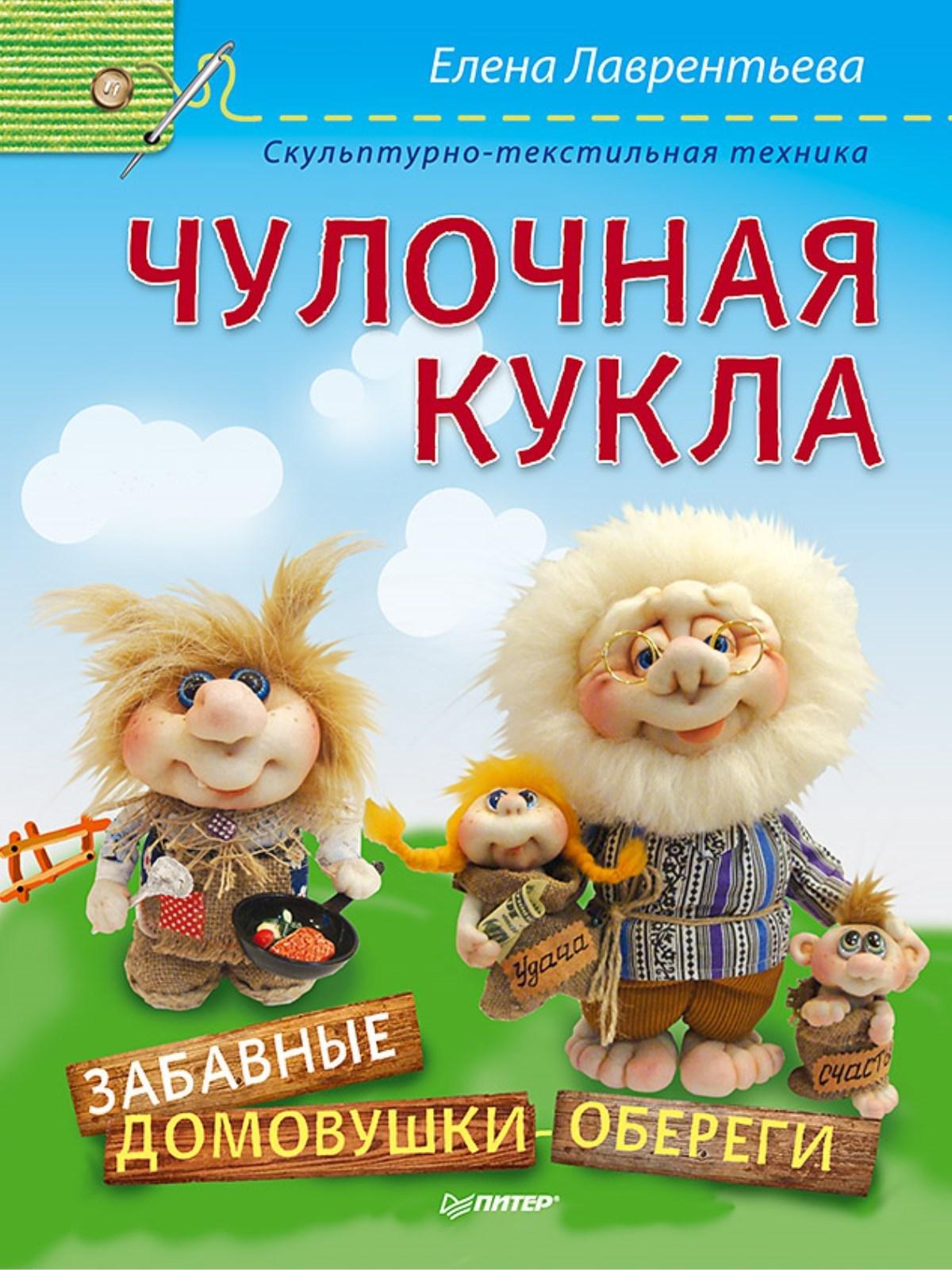 Лаврентьева Елена Владимировна - Чулочная кукла. Забавные домовушки-обереги