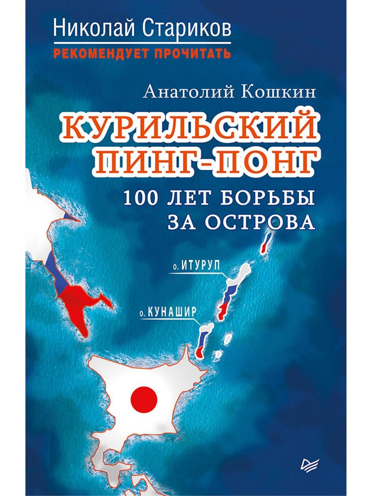Кошкин А А Курильский пинг-понг. 100 лет борьбы за острова
