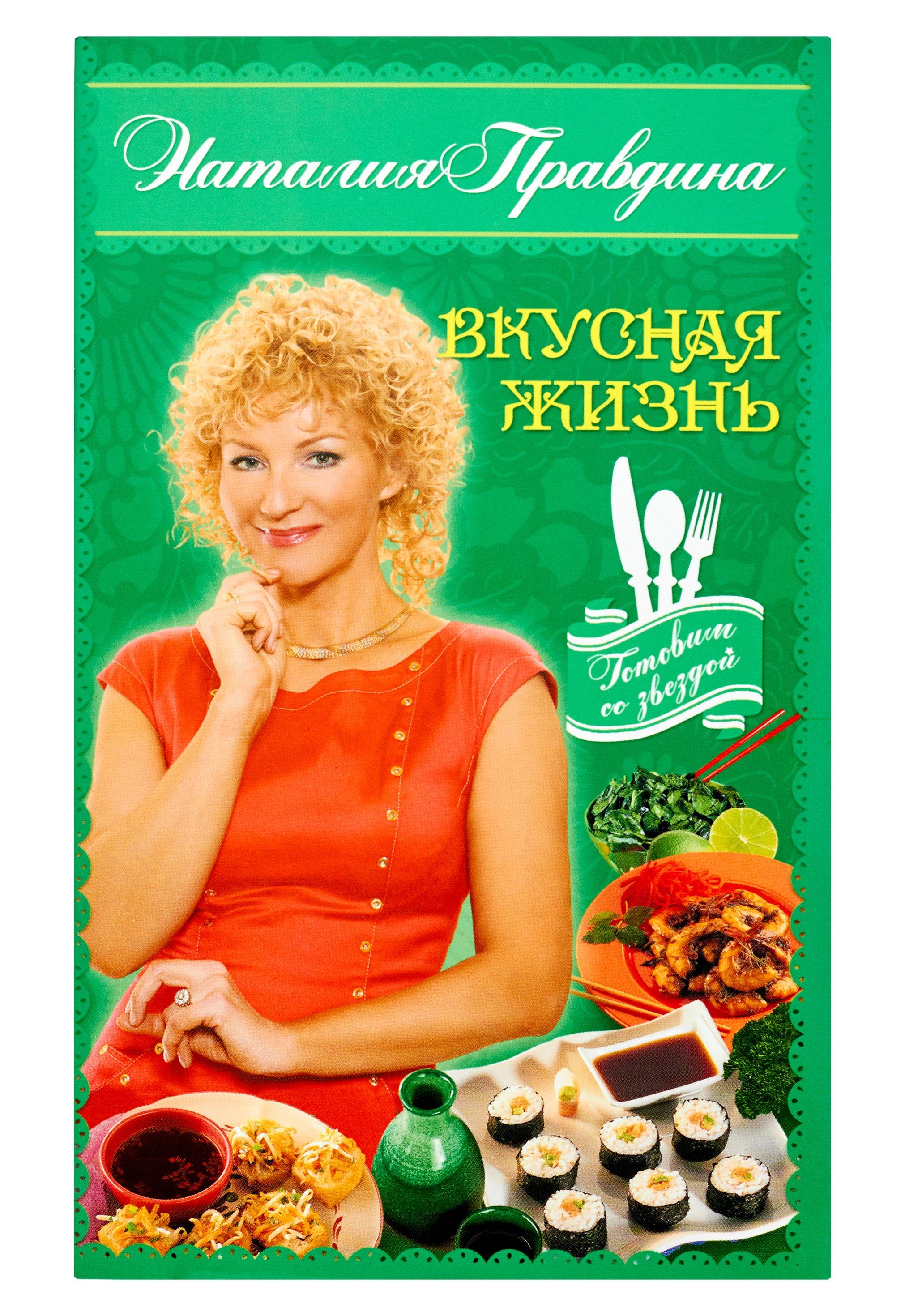 Правдина Наталия Борисовна Вкусная жизнь