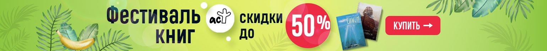 Фестиваль книг АСТ: скидка до -50%
