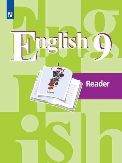 Кузовлев В. П., Перегудова Э. Ш., Лапа Н. М. и др. Английский язык. Книга для чтения. 9 класс grisham j client