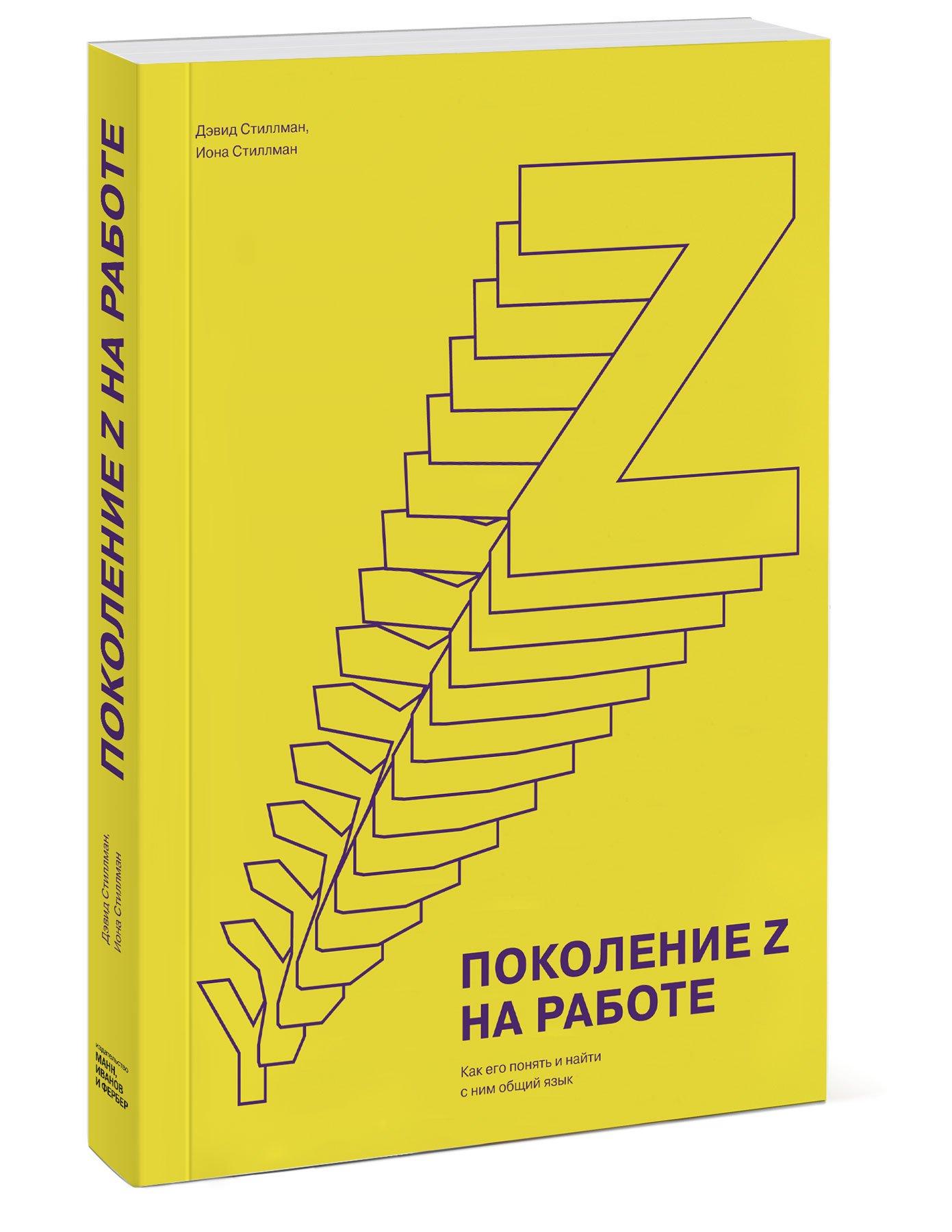 Поколение Z на работе. Как его понять и найти с ним общий язык ( Дэвид Стиллман, Иона Стиллман  )