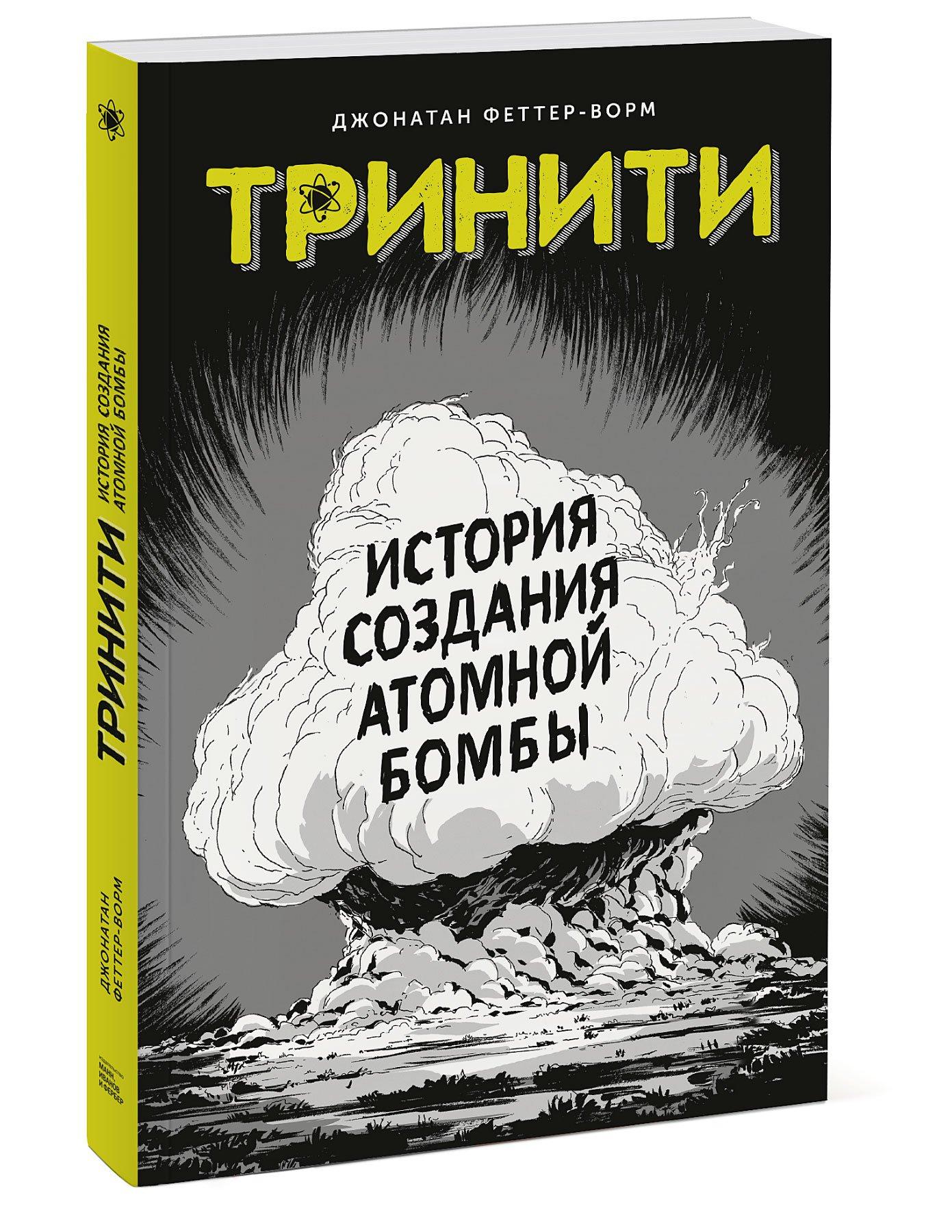 Джонатан Феттер-Ворм Тринити. История создания атомной бомбы