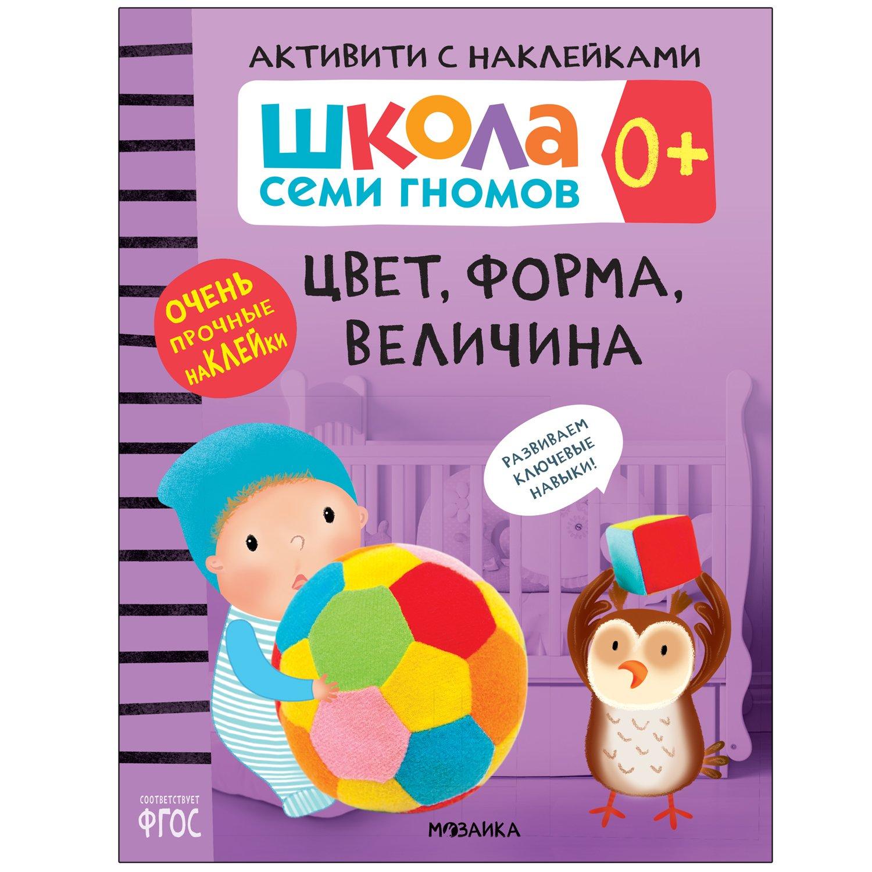 Школа Cеми Гномов. Активити с наклейками. Цвет, форма, величина 0+