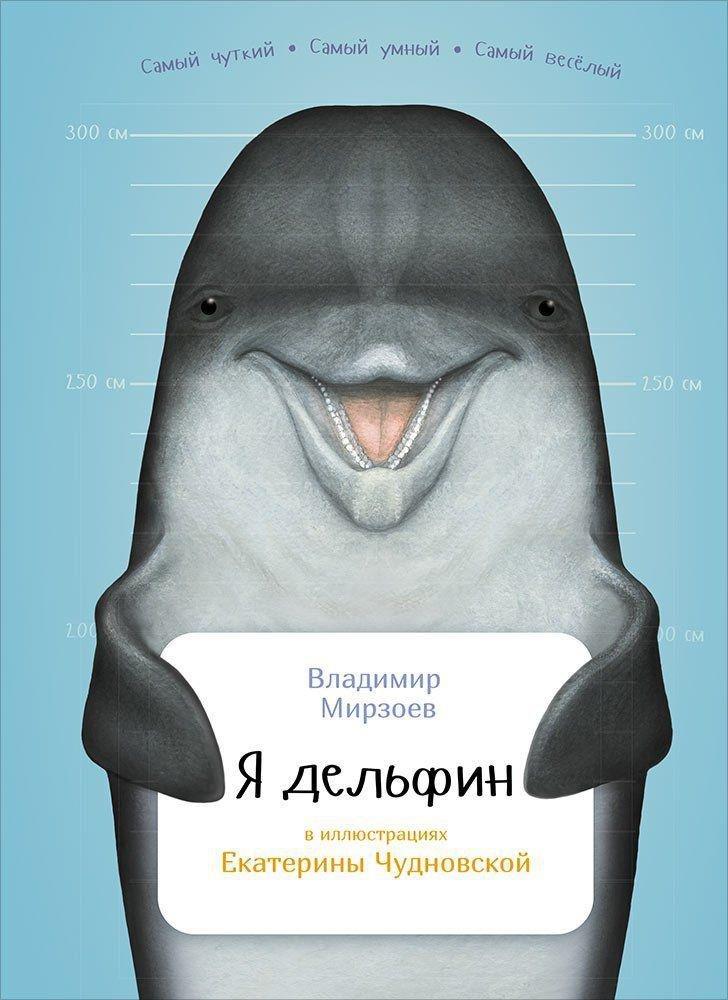 Мирзоев В. Я дельфин