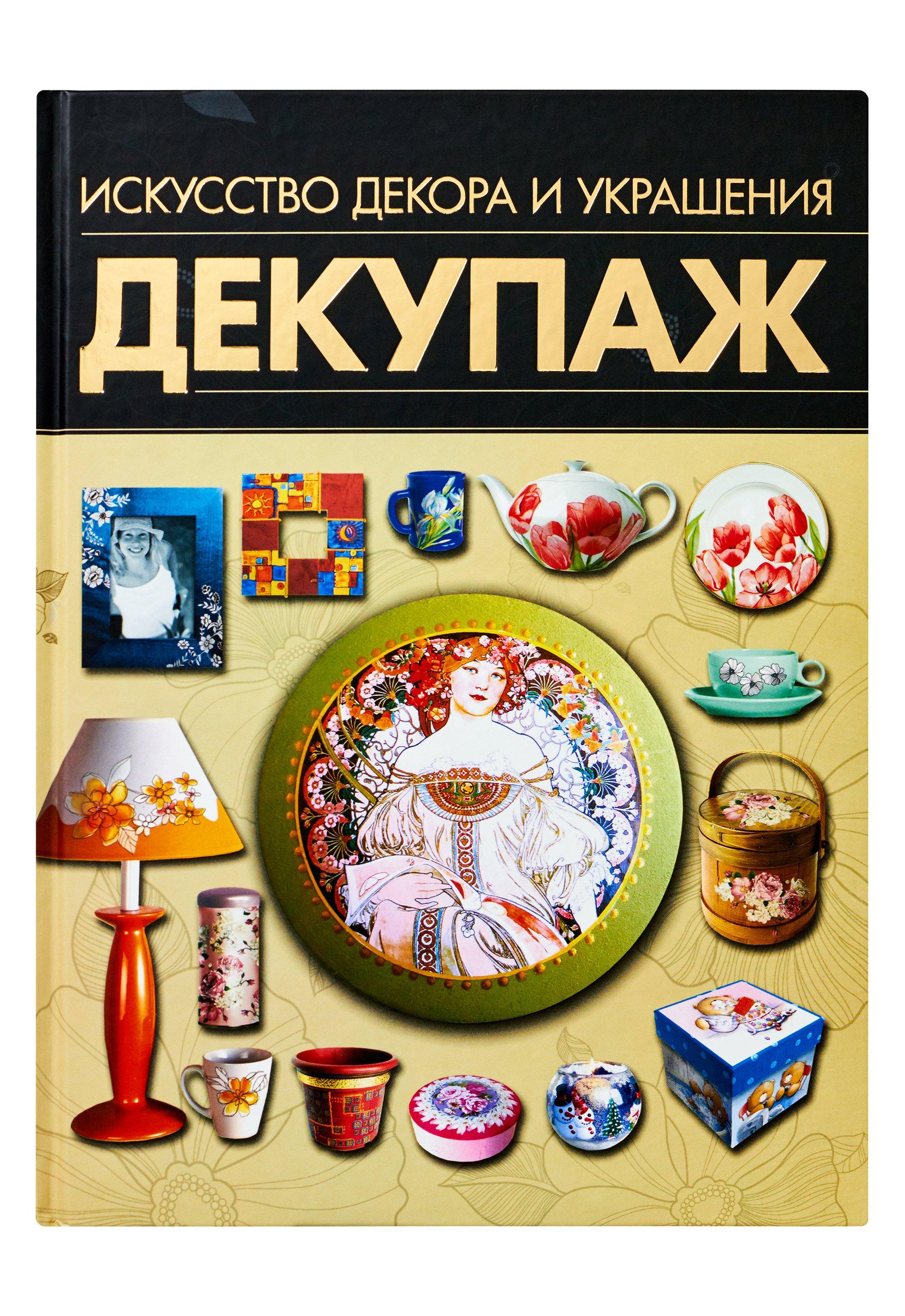 Декупаж. Искусство декора и украшения декупаж искусство декора и украшения
