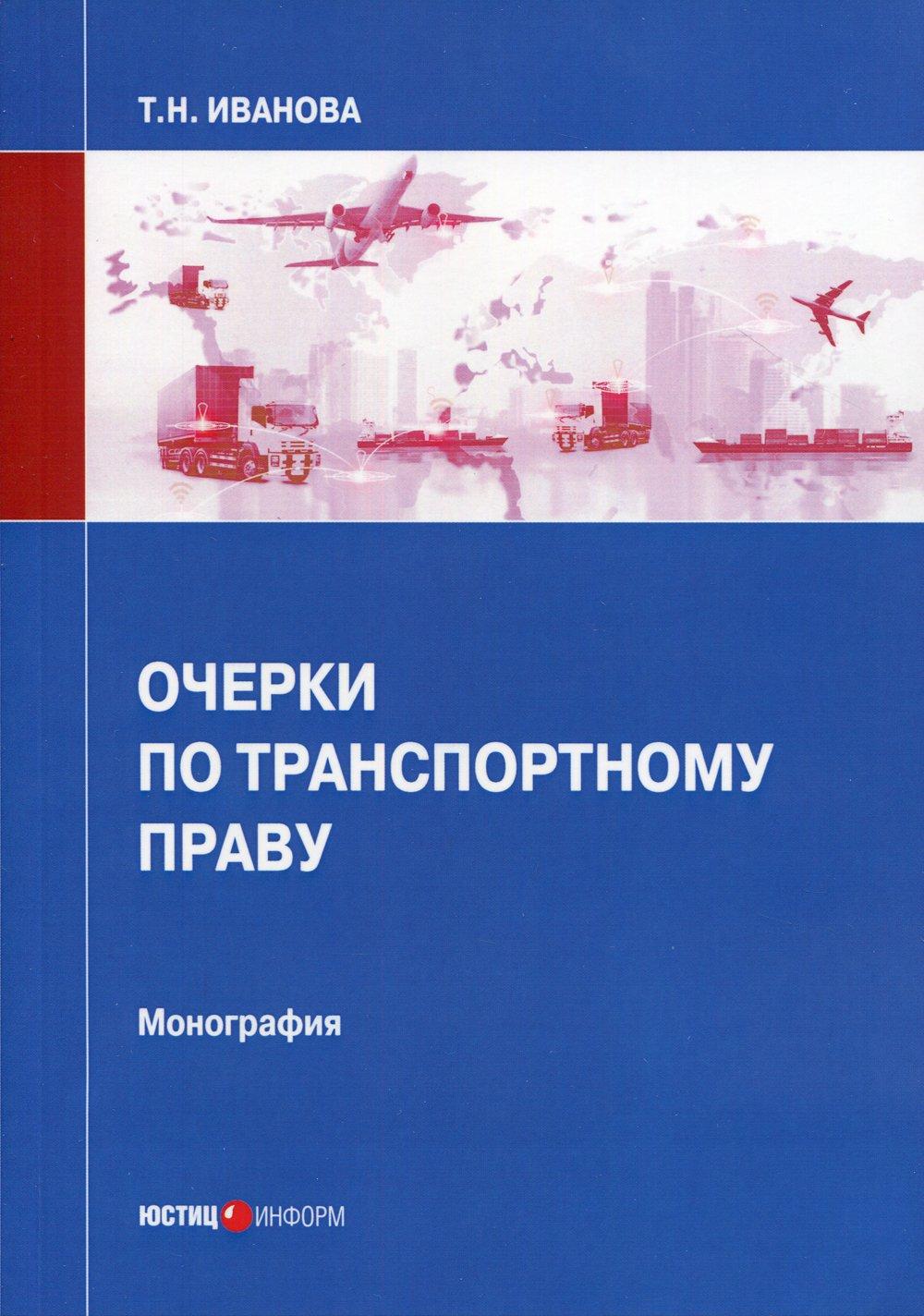 Очерки по транспортному праву: монография. Иванова Т.Н. ( Иванова Т. Н.  )