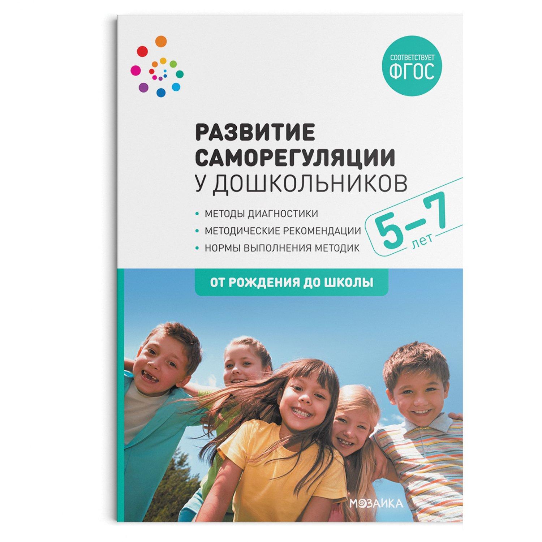 Развитие саморегуляции у дошкольников. 5-7 лет. ФГОС