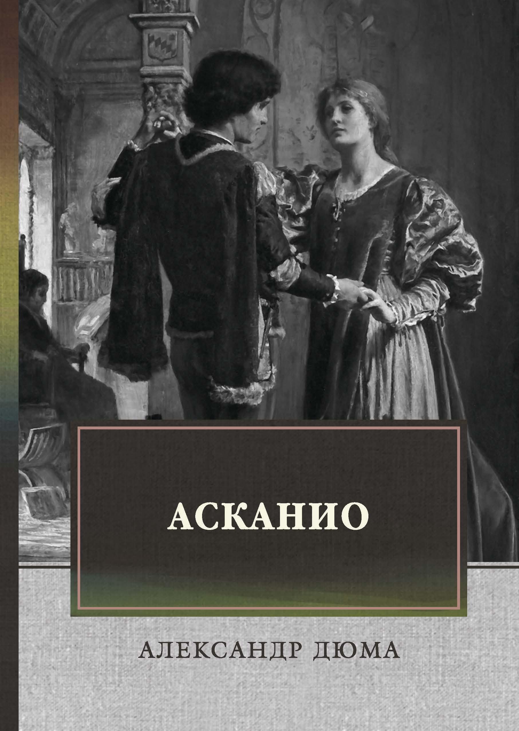 Дюма Александр Асканио: роман