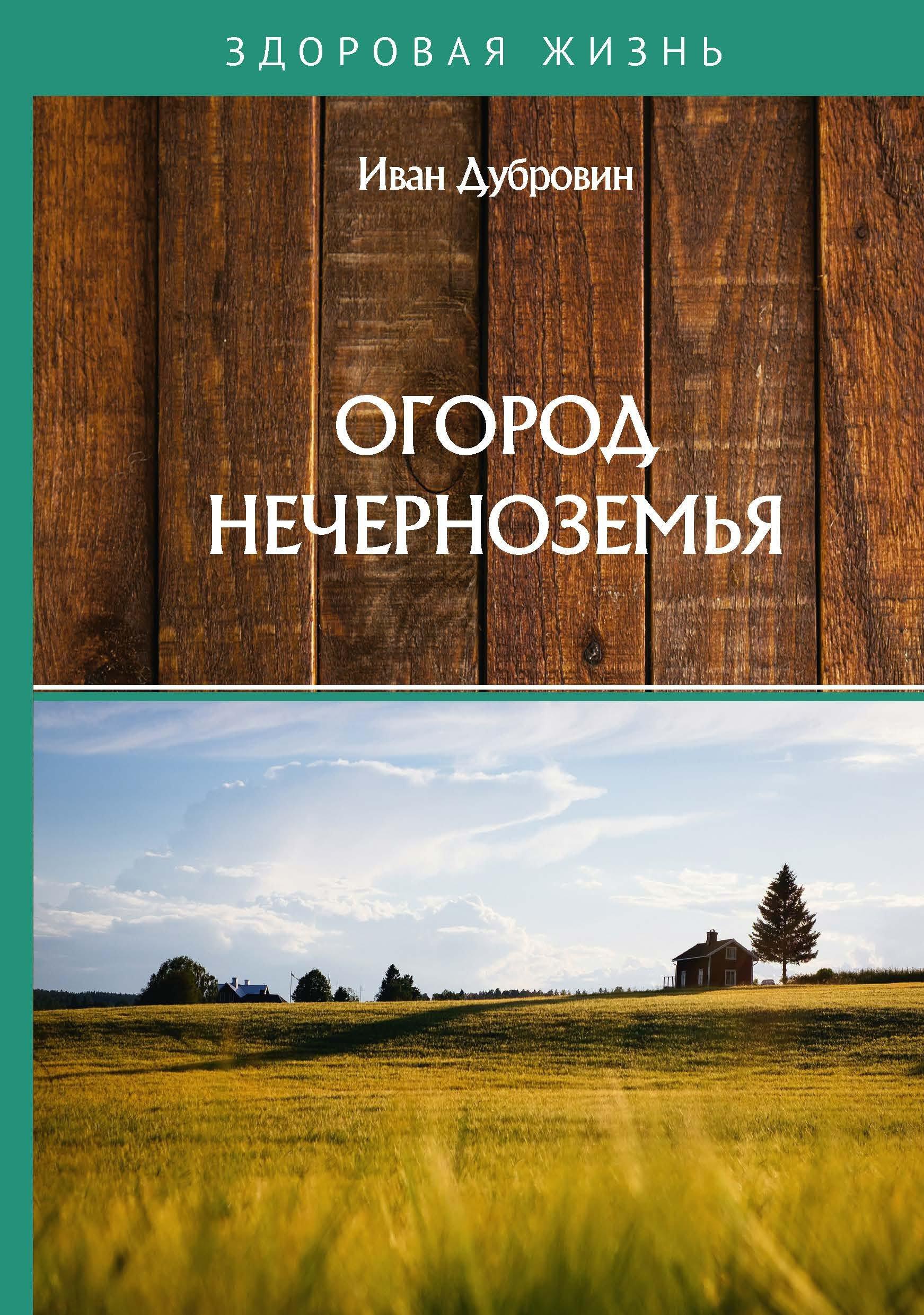 Дубровин Иван Ильич Огород Нечерноземья дубровин иван ильич огород севера