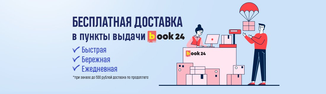 Бесплатная доставка по Москве и Санкт-Петербургу!