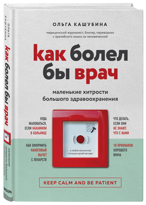 Кашубина Ольга Константиновна Как болел бы врач: маленькие хитрости большого здравоохранения