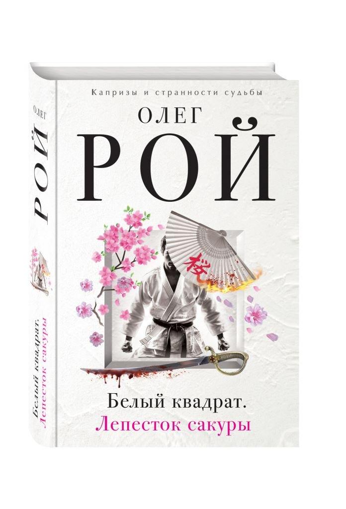 Олег Рой Белый квадрат. Лепесток сакуры рой к жизнь начинается