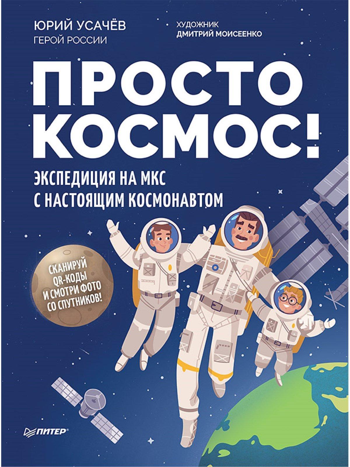 Усачёв Юрий Владимирович Просто космос! Экспедиция на МКС с настоящим космонавтом