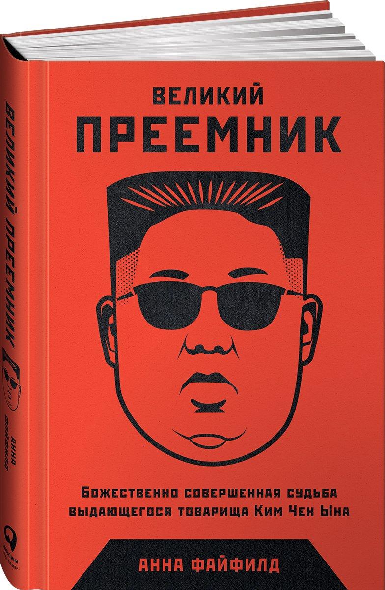 Великий Преемник: Божественно Совершенная Судьба Выдающегося Товарища Ким Чен Ына ( Файфилд А.  )