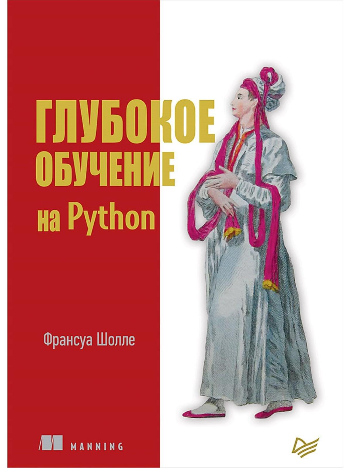 Шолле Ф Глубокое обучение на Python