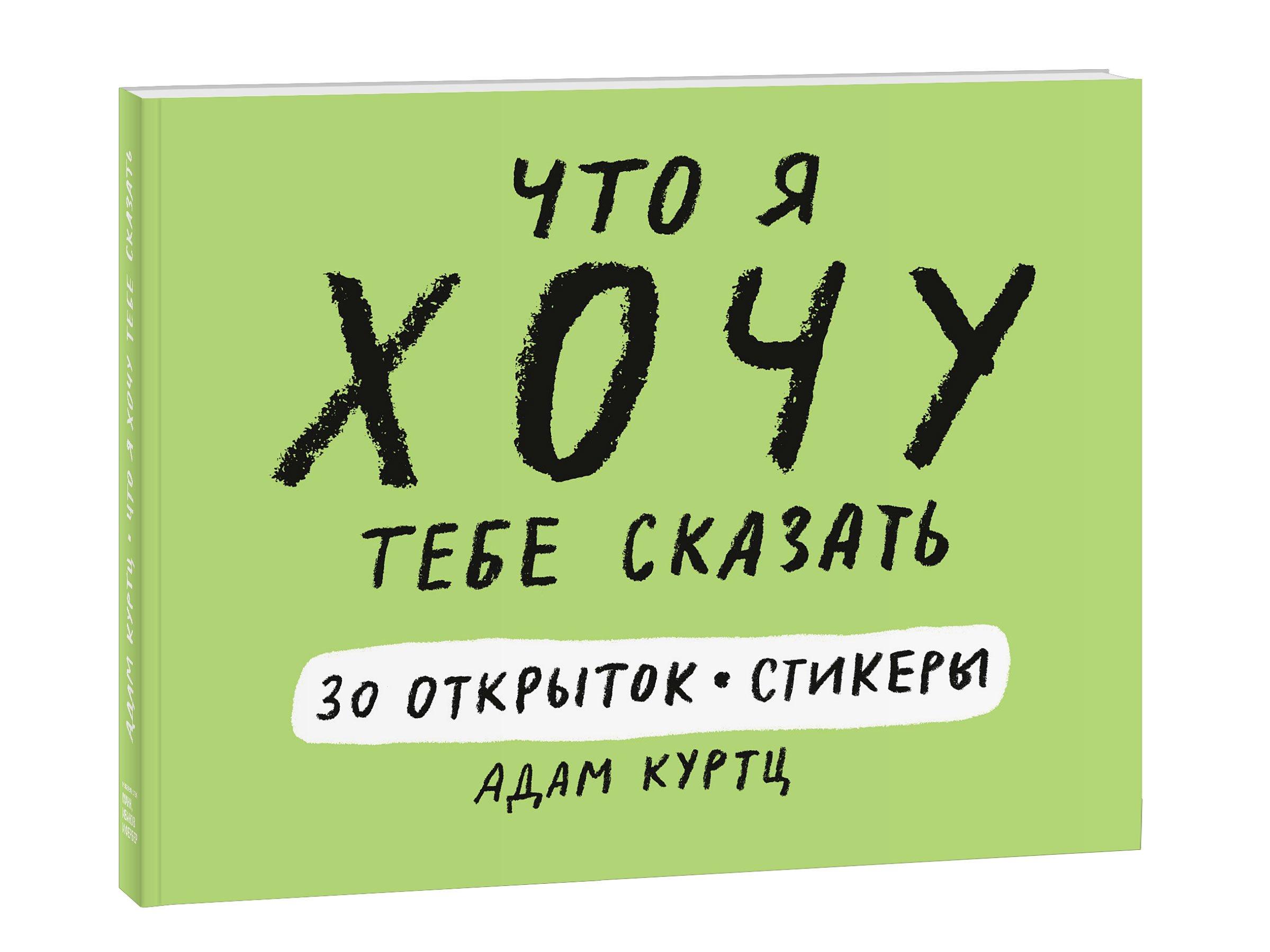 Филипп Суров, Зина Cурова Что я хочу тебе сказать. 30 открыток и стикеры зина cурова лето в деревне
