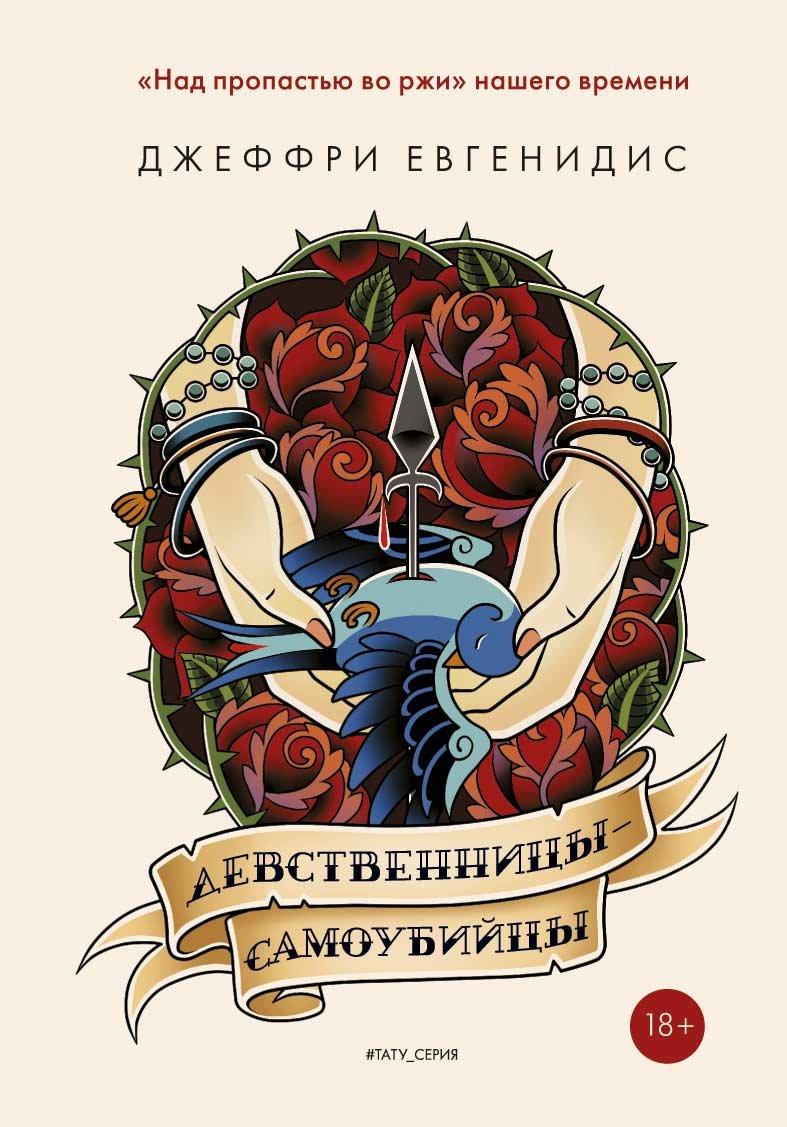 Евгенидис Дж. Девственницы-самоубийцы: роман. Евгенидис Дж. джеффри евгенидис девственницы самоубийцы