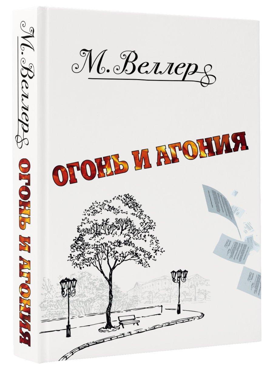 Веллер Михаил Иосифович Огонь и агония