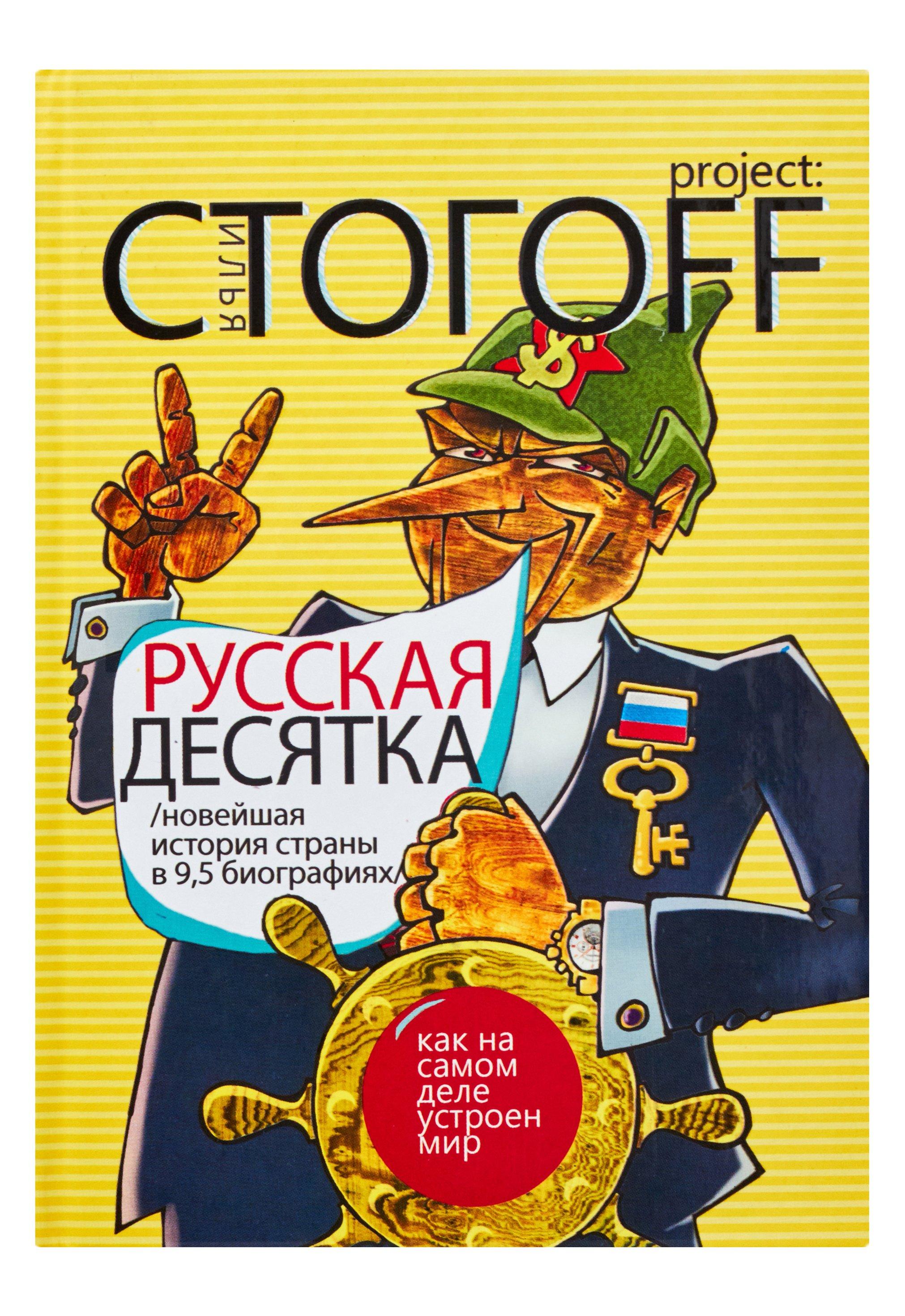 цена на Стогоff Илья Русская десятка