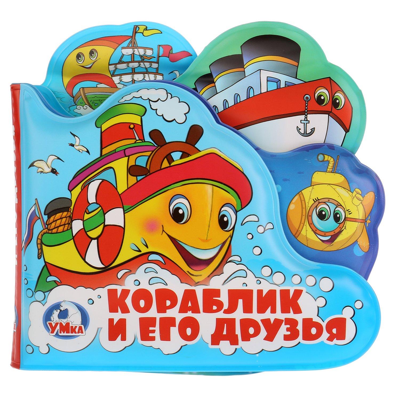 Кораблик и его друзья. Книга-пищалка для ванны с закладками. Формат: 14х14см 8стр в кор.60шт