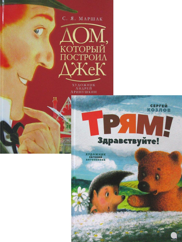 Волшебники кисти (комплект из 2 книг) ( Маршак Самуил Яковлевич, Козлов Сергей Григорьевич  )