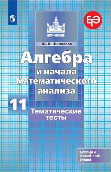 Шепелева Ю.В. Алгебра и начала математического анализа. Тематические тесты. 11 класс. Базовый и углублённый уровни