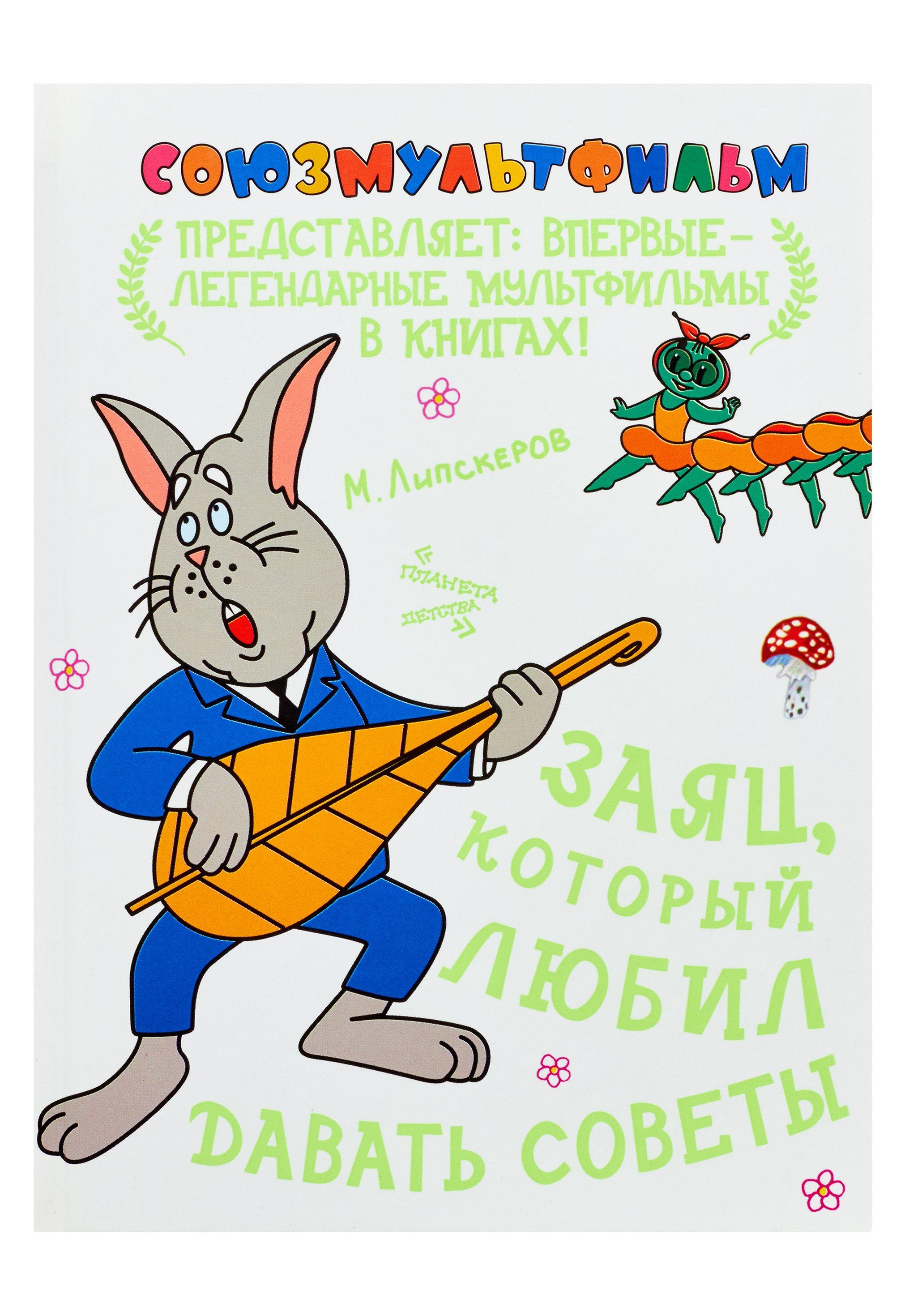 Липскеров Михаил Федорович Заяц, который любил давать советы