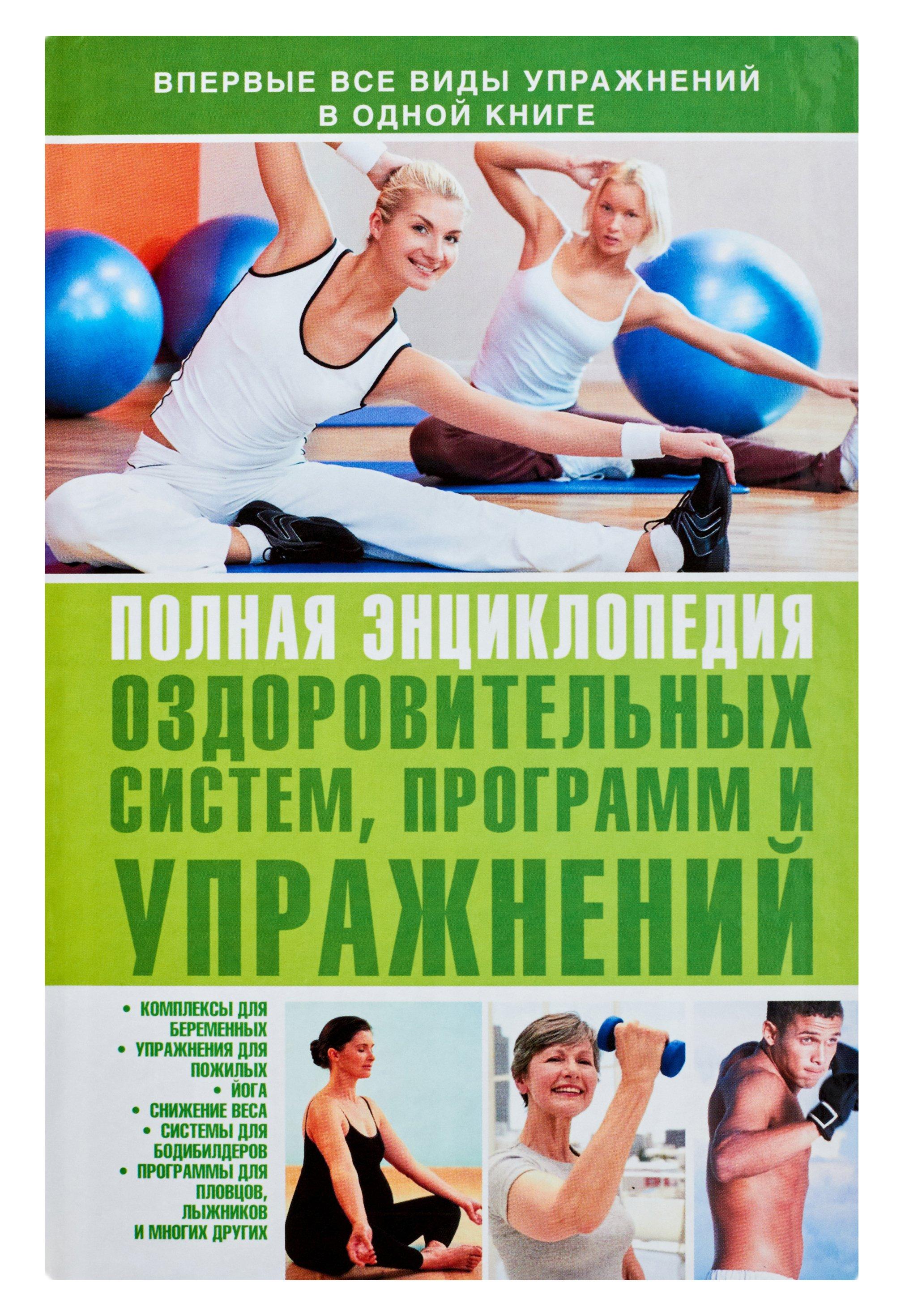 Бурмакова О.П. Полная энциклопедия оздоровительных систем, программ и упражнений йога для беременных алматы